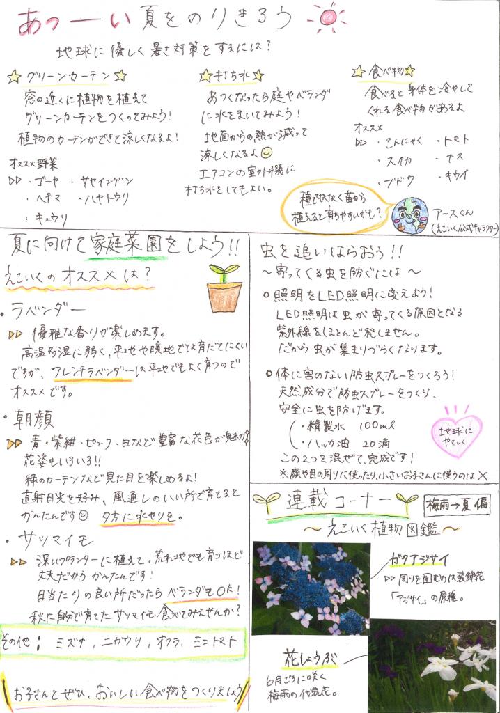 えこいくレター1ページ