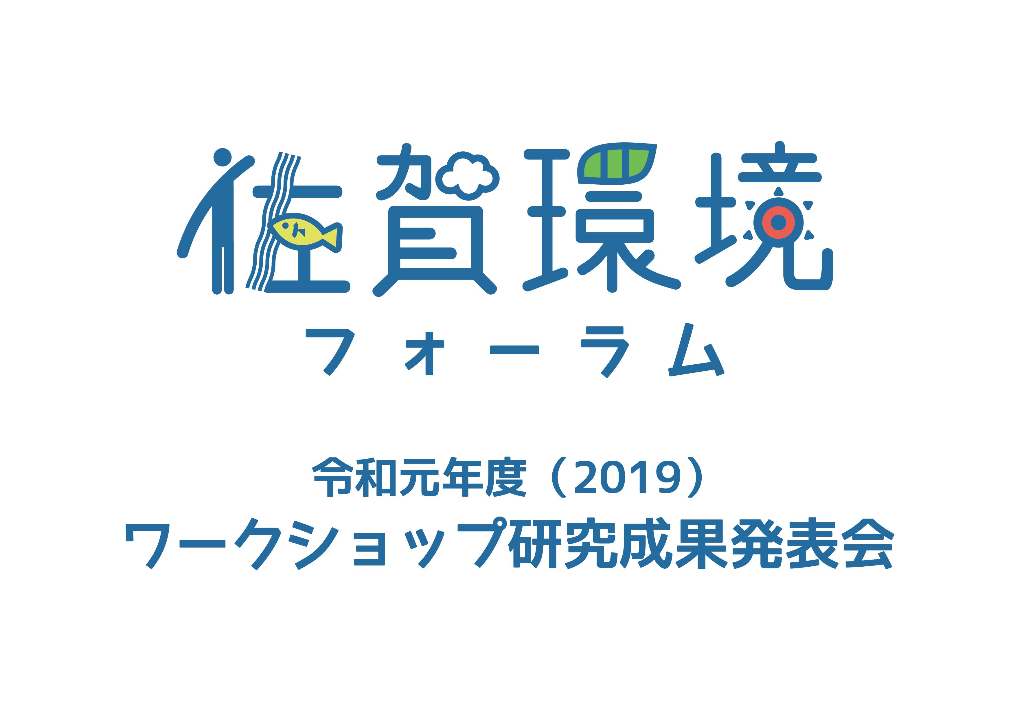令和元年度佐賀環境フォーラム ワークショップ研究成果発表会・終講式